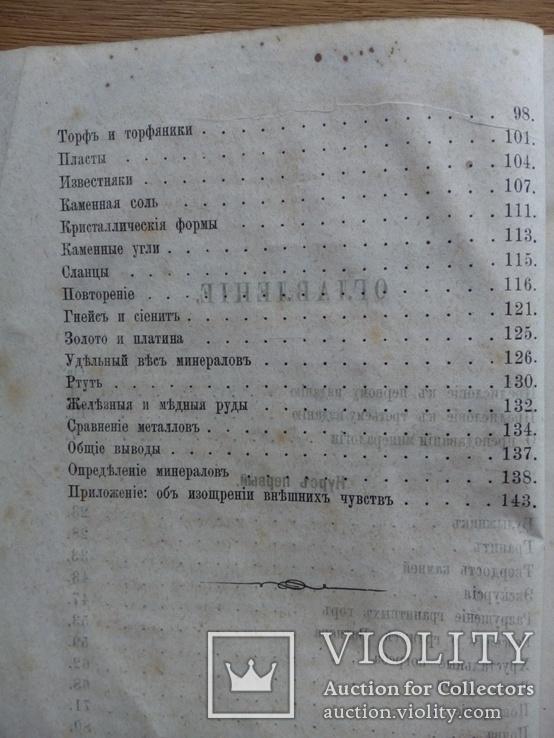 Минералогия 1874 г., фото №5