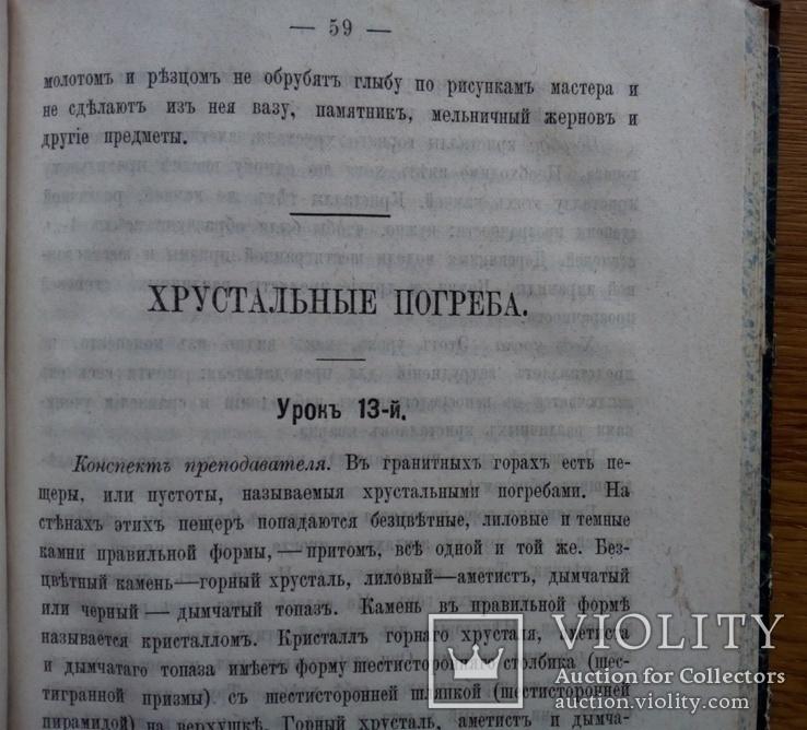 Минералогия 1874 г., фото №8