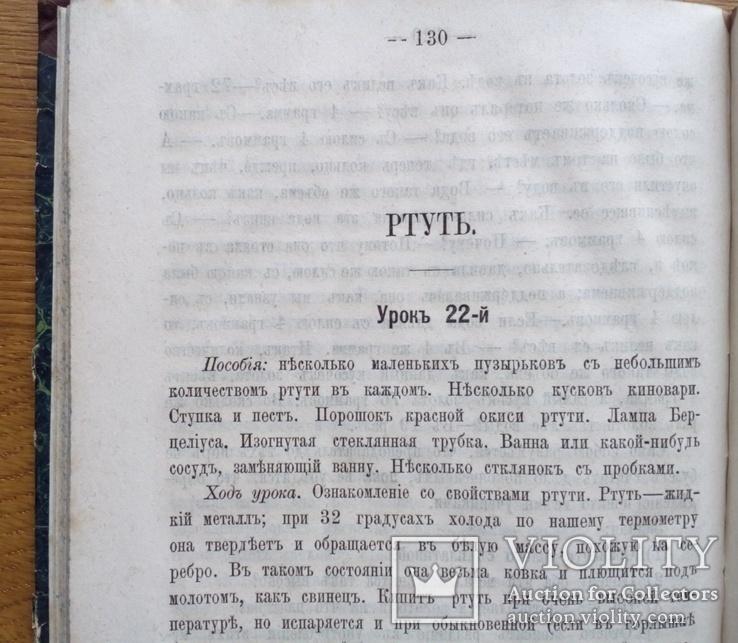 Минералогия 1874 г., фото №9