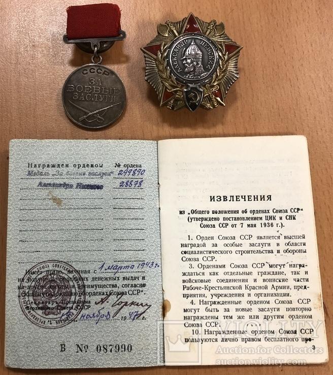 Орден Александра Невского № 28878 и квадро БЗ № 299890