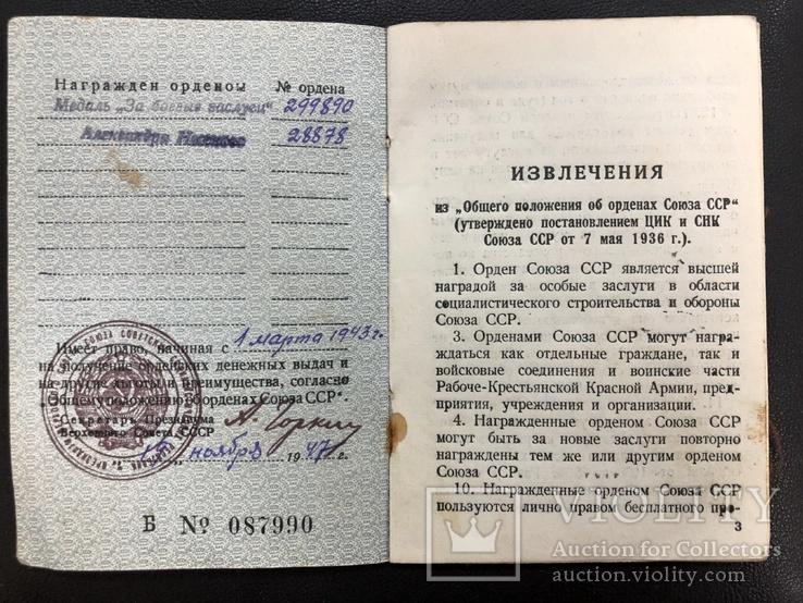 Орден Александра Невского № 28878 и квадро БЗ № 299890, фото №4