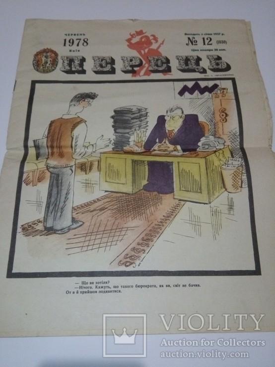 Журнал Перець 1978 р. №12, фото №2