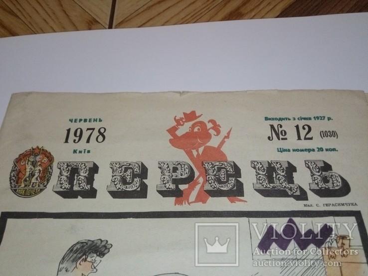 Журнал Перець 1978 р. №12, фото №3