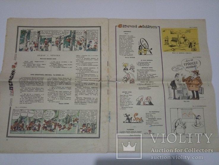 Журнал Перець 1978 р. №12, фото №7
