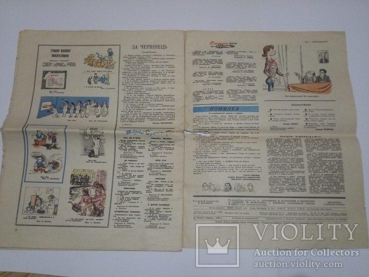 Журнал Перець 1978 р. №12, фото №8
