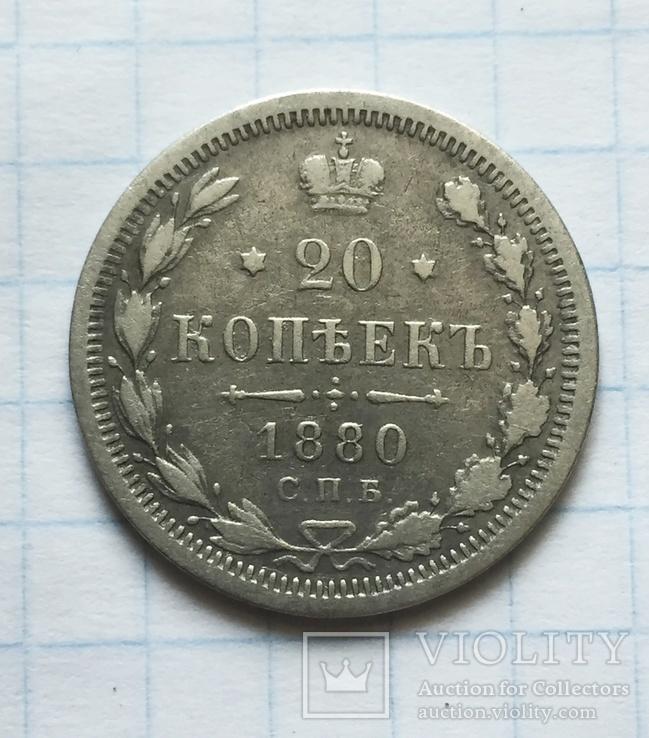 20 копеек 1880 года, фото №6