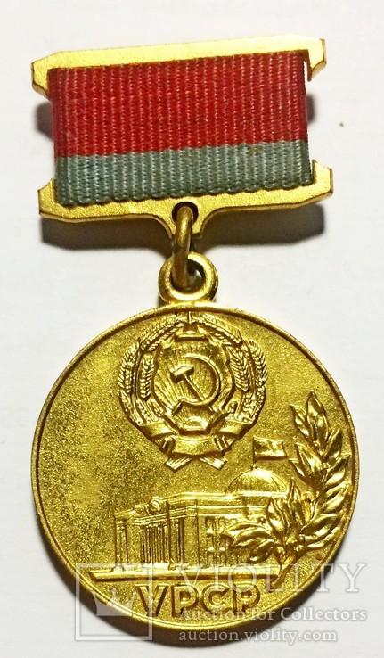 Почесна грамота Президії Верховної Ради УРСР. Клеймо ММД., фото №2