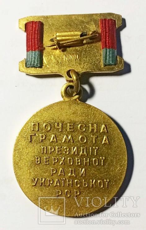 Почесна грамота Президії Верховної Ради УРСР. Клеймо ММД., фото №4