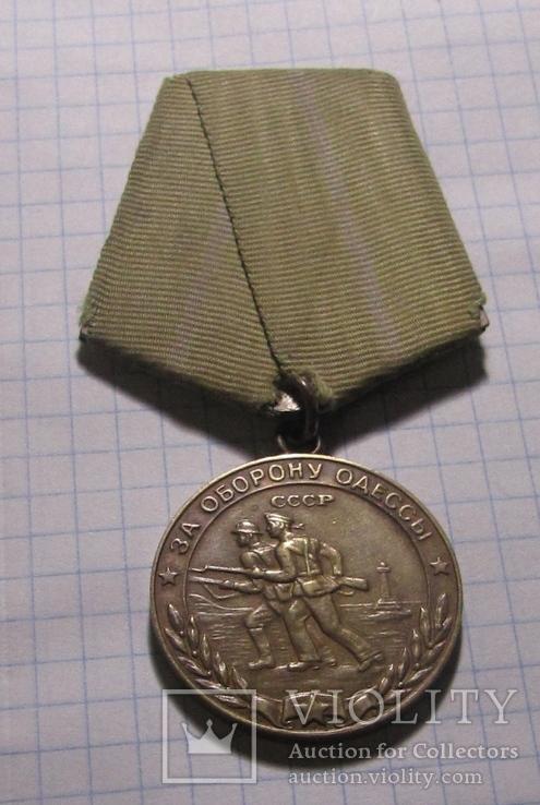 Медаль-За оборону Одессы.
