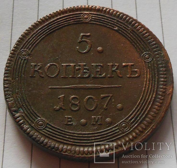 5 копеек 1807 г. ЕМ.