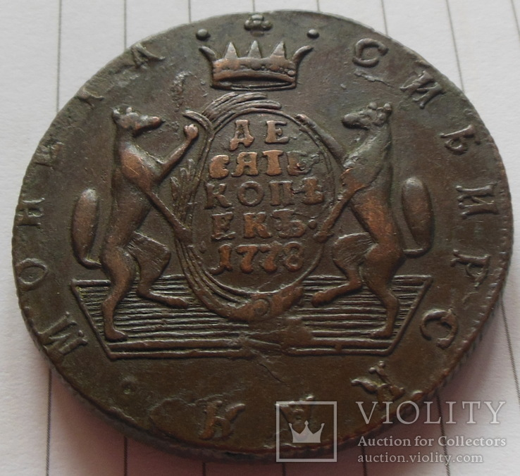 10 копеек 1778 г. КМ Сибирь., фото №7