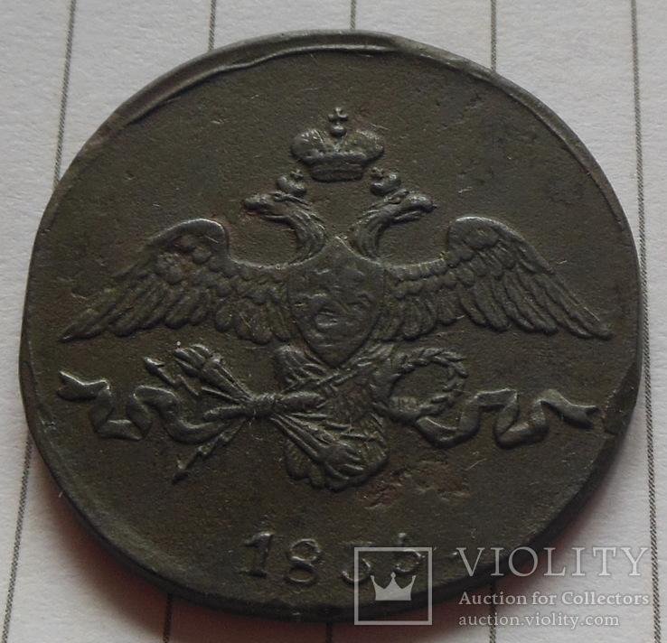 2 копейки 1835 г. СМ.