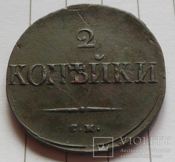 2 копейки 1835 г. СМ., фото №3