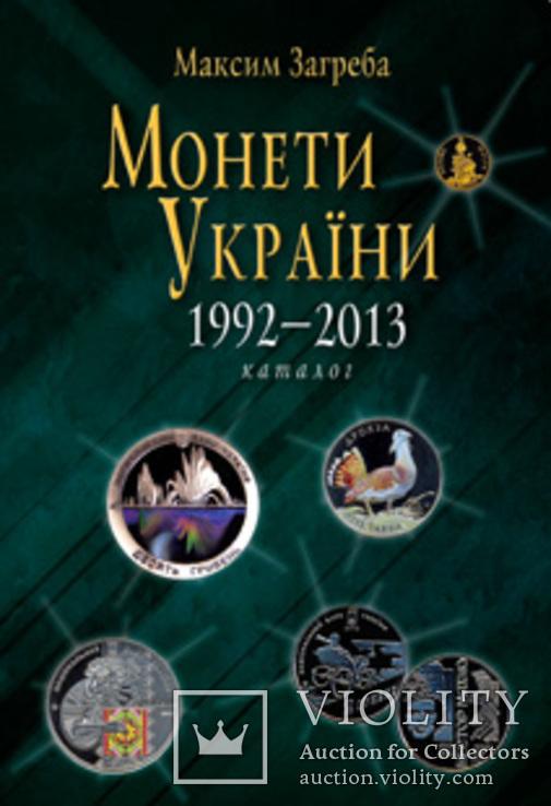 Каталог Монети України 1992-2013 - Загреба., фото №2