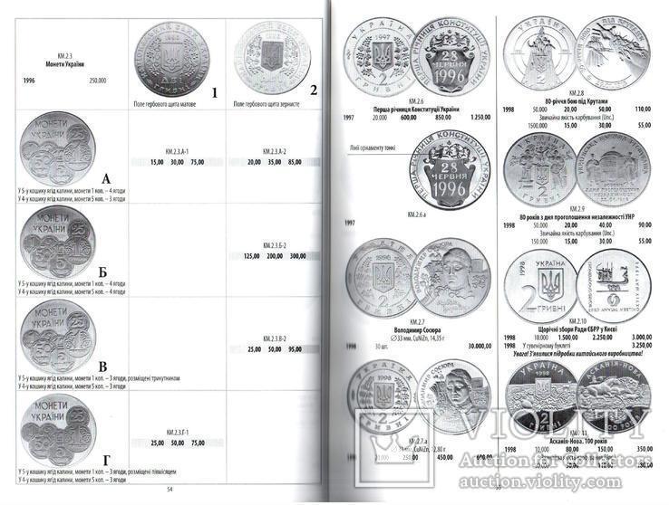 Каталог Монети України 1992-2013 - Загреба., фото №4