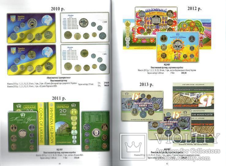 Каталог Монети України 1992-2013 - Загреба., фото №6