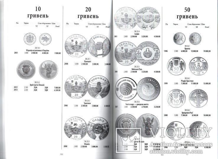 Каталог Монети України 1992-2013 - Загреба., фото №10