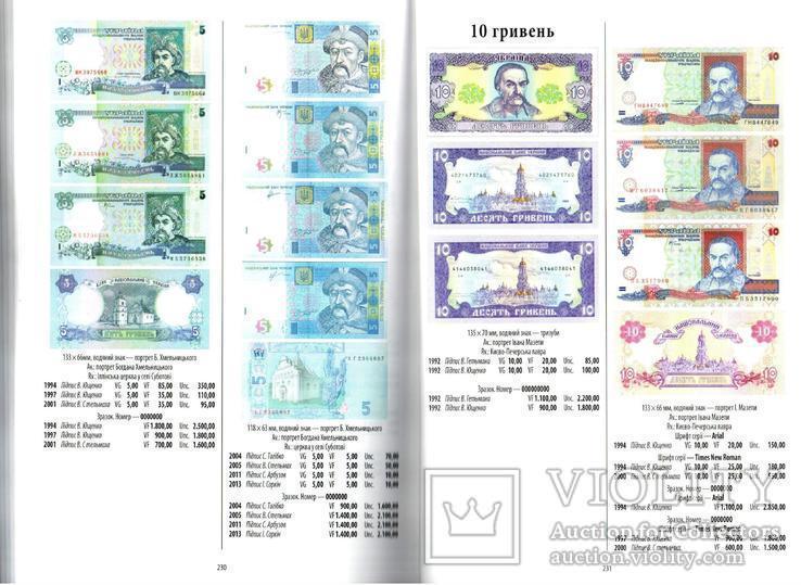 Каталог Монети України 1992-2013 - Загреба., фото №13