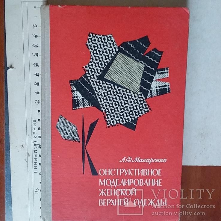 """Макаренко """"Конструктивное моделирование женской верхней одежды"""" 1973р."""