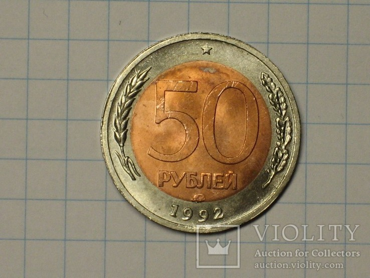 50 рублей 1992 Московский монетный двор копия, фото №2