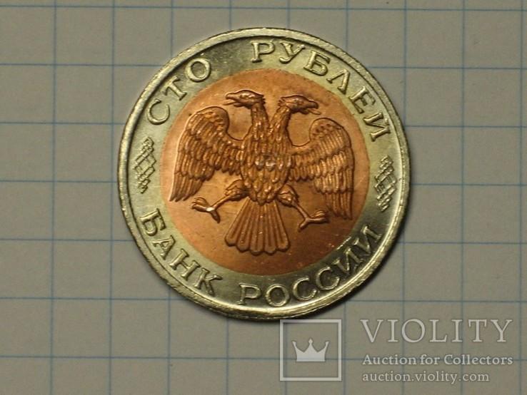50 рублей 1992 Московский монетный двор копия, фото №3
