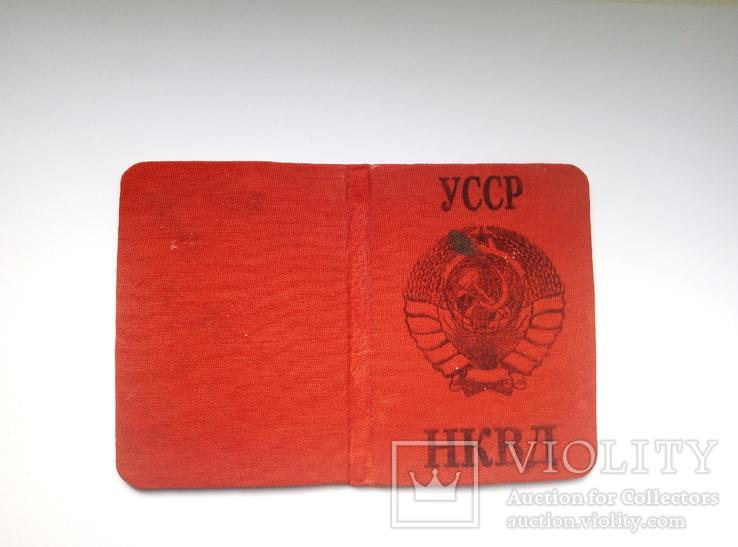 Копия. удостоверение сотрудника нквд усср, фото №2