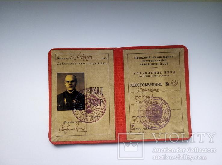 Копия. удостоверение сотрудника нквд усср, фото №3