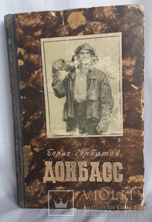 "Борис Горбатов ""Донбасс"", фото №3"