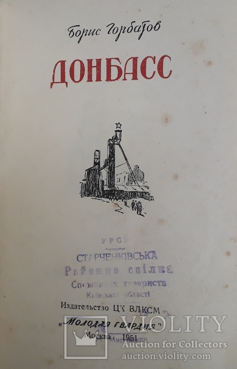 "Борис Горбатов ""Донбасс"", фото №4"