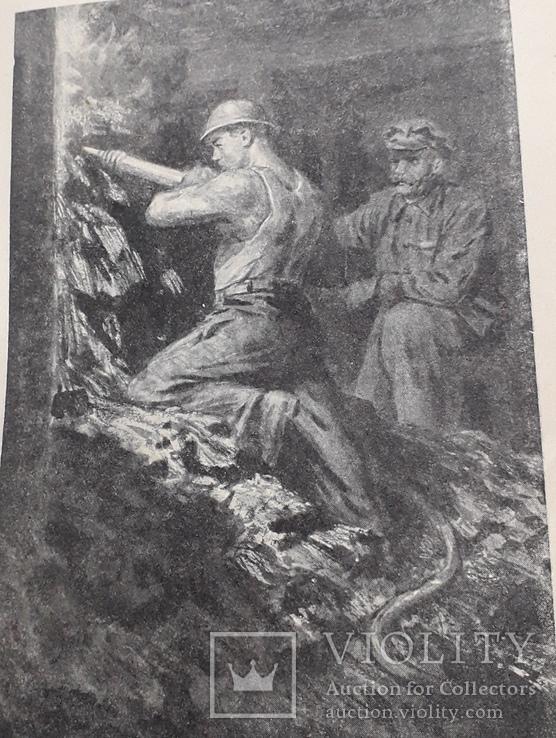 "Борис Горбатов ""Донбасс"", фото №9"