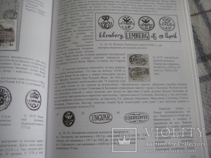Історія українського листування. 2 томи. Подарункове видання., фото №7