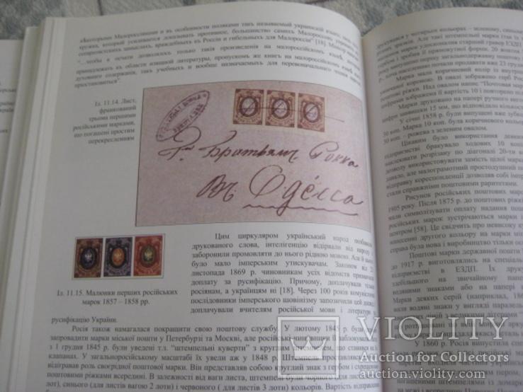 Історія українського листування. 2 томи. Подарункове видання., фото №8