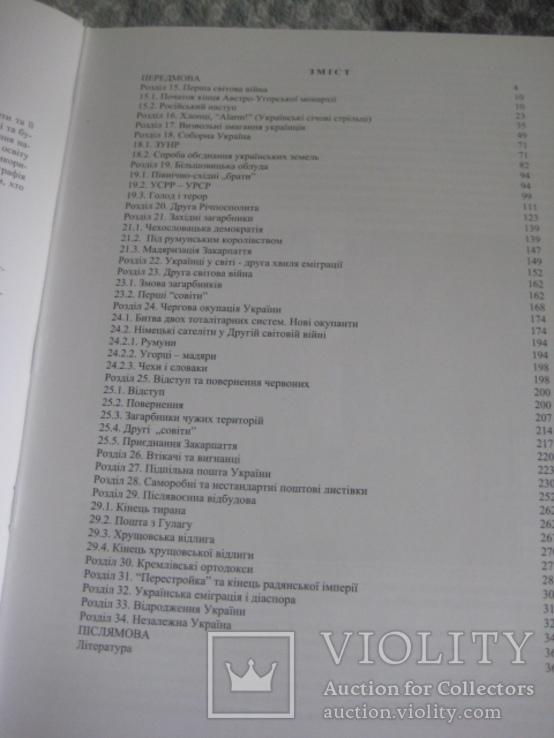 Історія українського листування. 2 томи. Подарункове видання., фото №11