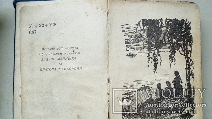 Карманная книга старых украинских песен и стихов, фото №3