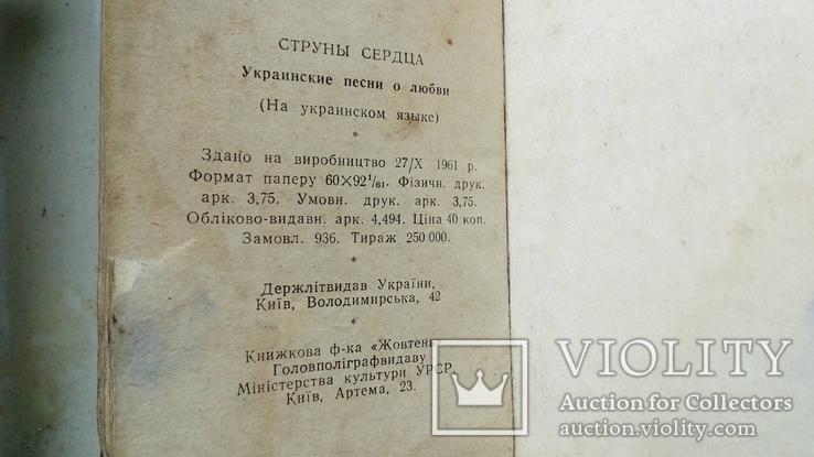 Карманная книга старых украинских песен и стихов, фото №6