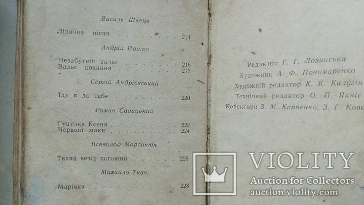 Карманная книга старых украинских песен и стихов, фото №7