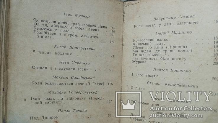 Карманная книга старых украинских песен и стихов, фото №8