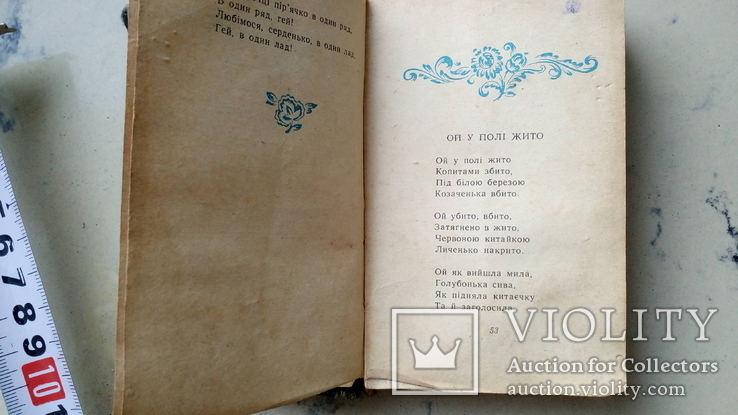 Карманная книга старых украинских песен и стихов, фото №10