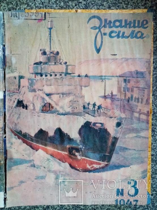 Подшивка Знания сила 1947 г. №1-2, фото №5