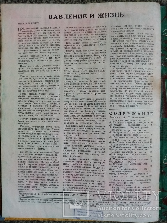 Подшивка Знания сила 1947 г. №1-2, фото №9