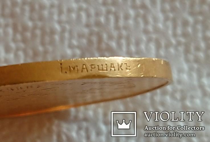 """Золотая медаль 1905 года. На медали есть надписи  """"І. Маршак"""", """"Ф.А.Терещенко"""", """"Киев""""..., фото №5"""