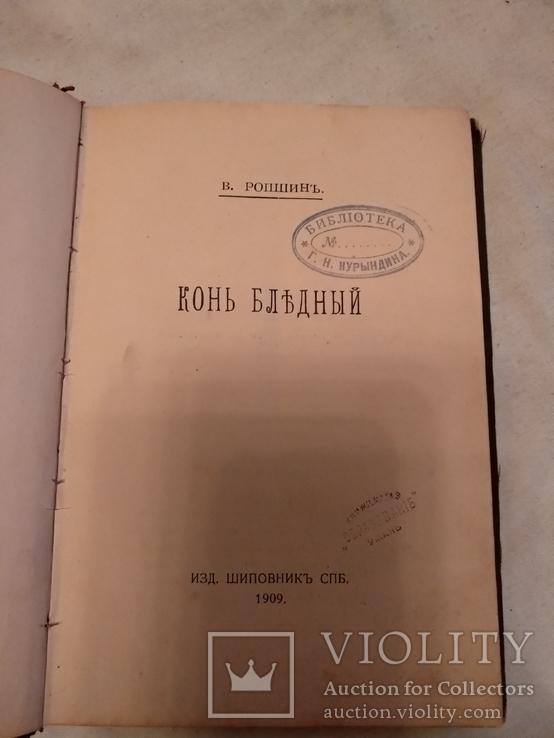 1909 Конь бледный легендарное издание Ропшина