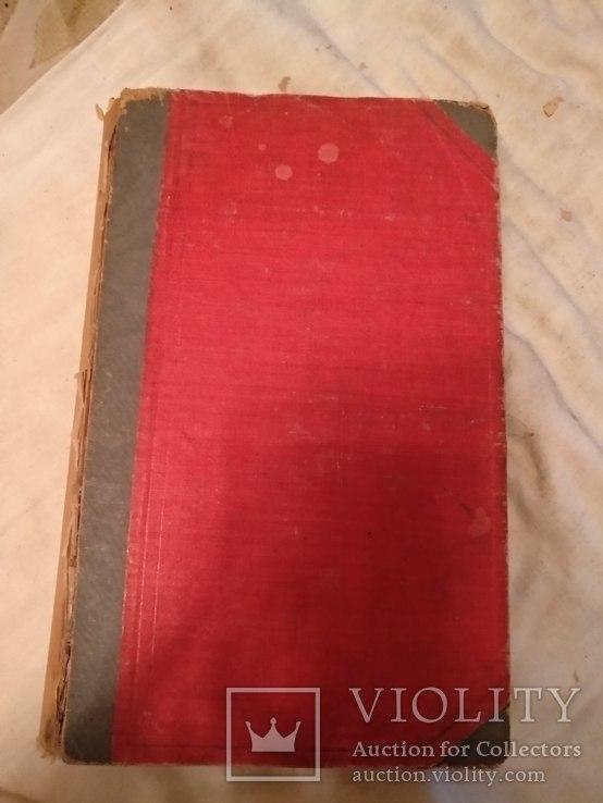 1921 Патон Культовая книга архитектура мосты, фото №3