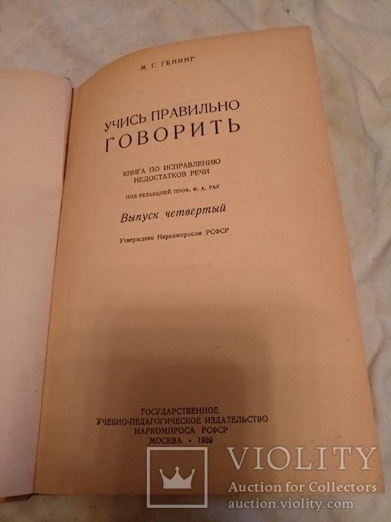 1939 Букварь Учись говорить правильно, фото №3