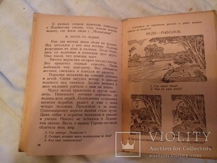 1939 Букварь Учись говорить правильно, фото №9