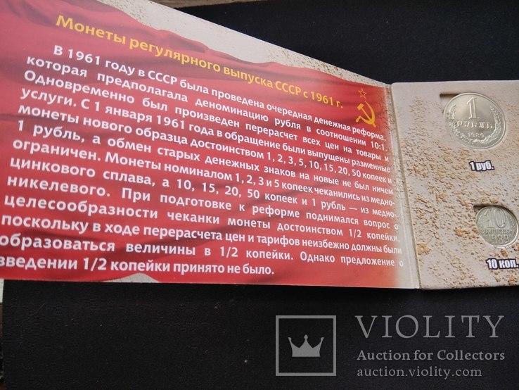 Разменные монеты СССР 1989г., фото №4