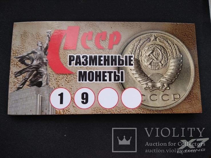 Разменные монеты СССР 1989г., фото №5
