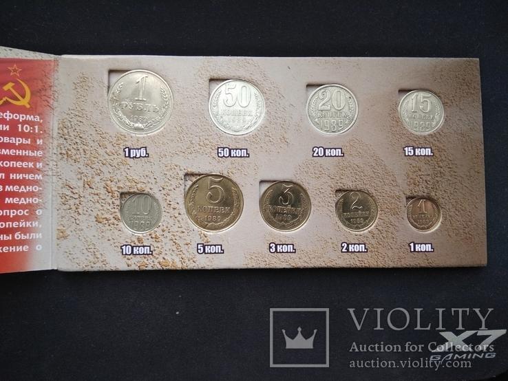Разменные монеты СССР 1989г., фото №2