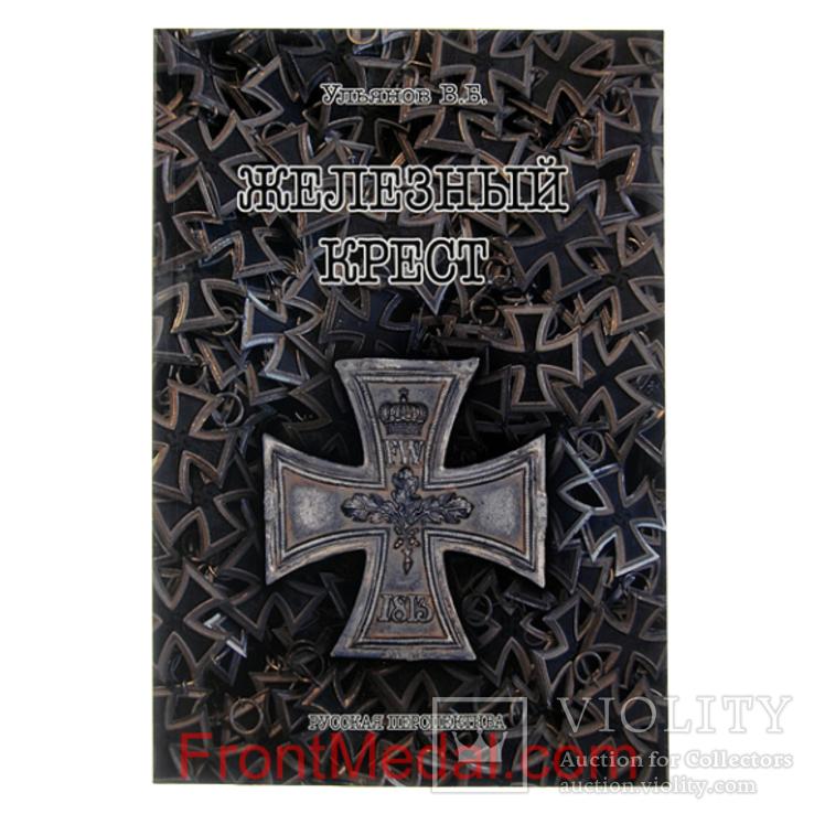 Книга Владимира Ульянова