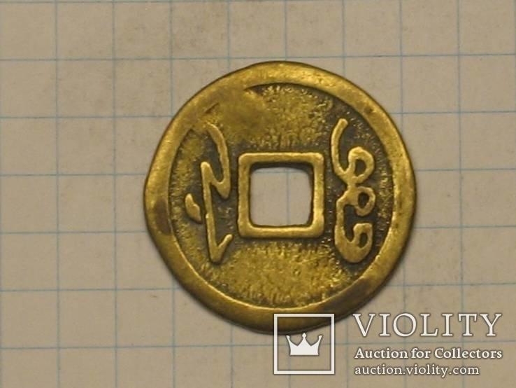 Китайская монета тип 5 копия, фото №2